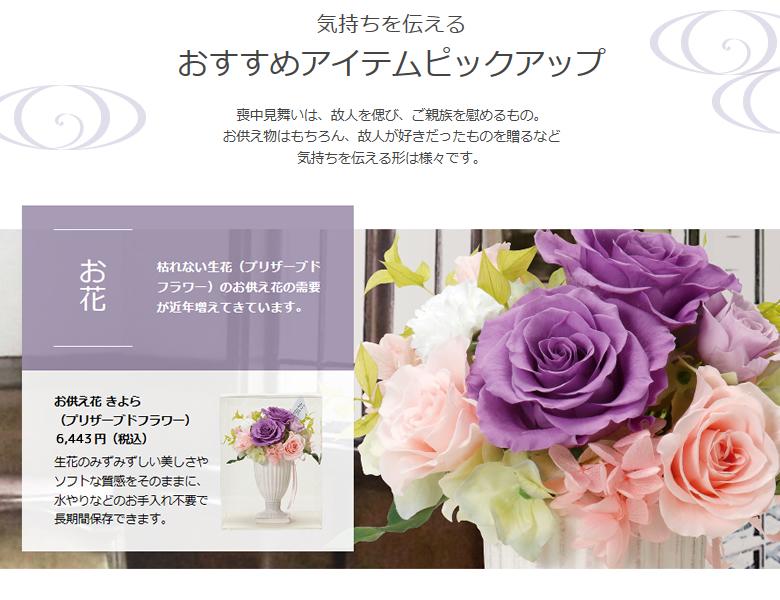 気持ちを伝えるおすすめアイテムピックアップ お花 お供え花 きよら(ブリザーブドフラワー)