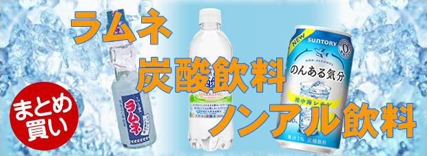 炭酸飲料・ラムネ特集