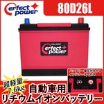 PERFECT POWER 80D26L 自動車用リチウムイオンバッテリー 互換 55D26L 60D26L 65D26L 70D26L 75D26L 85D26L 90D26L 95D26L 100D26L 105D26L 110D26L 115D26L