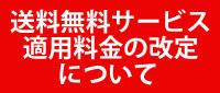 送料無料ライン改定のお知らせ