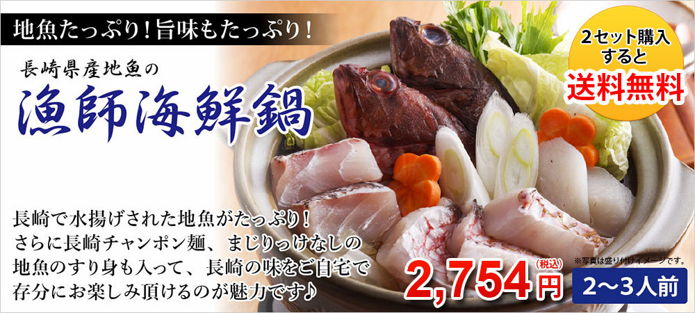 海鮮地魚鍋