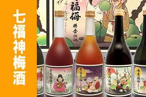 七福神梅酒各種