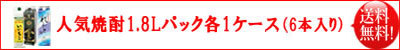 送料無料 焼酎1.8Lパック ケース(6本入)