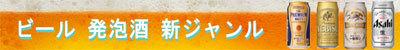 ビール類/アサヒビール/サッポロビール/キリンビール/サントリー