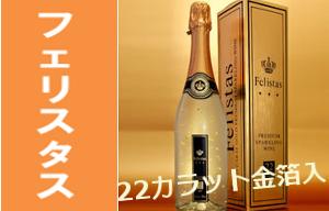 フェリスタススパークリングワイン