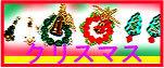 クリスマス・X'mas・X'mas