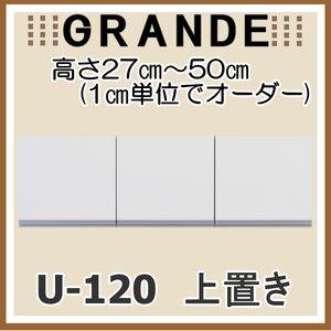 無料発送 【食器棚同時購入で開梱設置送料無料】【レビュー割引あり】ユーアイ グランデ(GRANDE) U-120 上置きグランデシリーズの食器棚と組み合わせ可能※き。※オーダー品に付き納期3週間です。, MONQLE:fff769a5 --- cartblinds.com