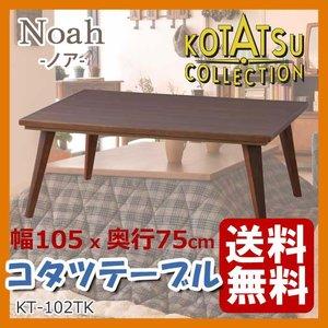 品揃え豊富で 【送料無料】KOTATSU COLLECTION コタツNoah ノア KT-102TK コタツテーブル北欧アンティーク風のこたつテーブルレッドチーク 天然木 ラバーウッド2人使いには十分な大きさ, アイラブランジェリー f704d70e