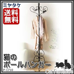 超安い品質 【送料無料】ミヤタケ 黒猫シリーズ Cat Furniture猫のポールハンガー P-1710 ※5月上旬以降です 猫のシルエットが可愛い黒猫シリーズ服を掛けられる場所がたくさんのポールハンガー, 【手作りお餅和菓子通販】伊富貴:6cb53638 --- abizad.eu.org