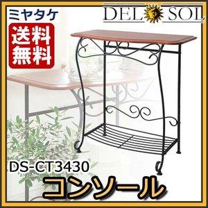 最安値級価格 【送料無料】ミヤタケ Del Sol(デルソル)コンソール DS-CT3430  Del ※完売です アイアンを描き出す可憐な曲線とともに魅せる収納プライベートルームにデルソルシリーズでショップ風にアレンジスパニッシュテイストのコンソールテーブル, 帽子販売店REPRESSION:56e06156 --- rise-of-the-knights.de