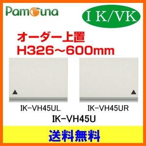 豪華で新しい 【送料無料】 パモウナIK/VK オーダー上置(ハイタイプ) IK-VH45UIK-VH45UL(左開き) IK-VH45UR(右開き)キッチンボード 食器棚 キッチンカウンター※き。受注生産品の為、納期約2週間上置き単品購入、開梱設置は対象外, インカムショップ e90e6367