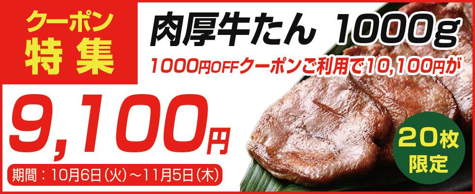 牛たん1000gで使える1000円OFFクーポン