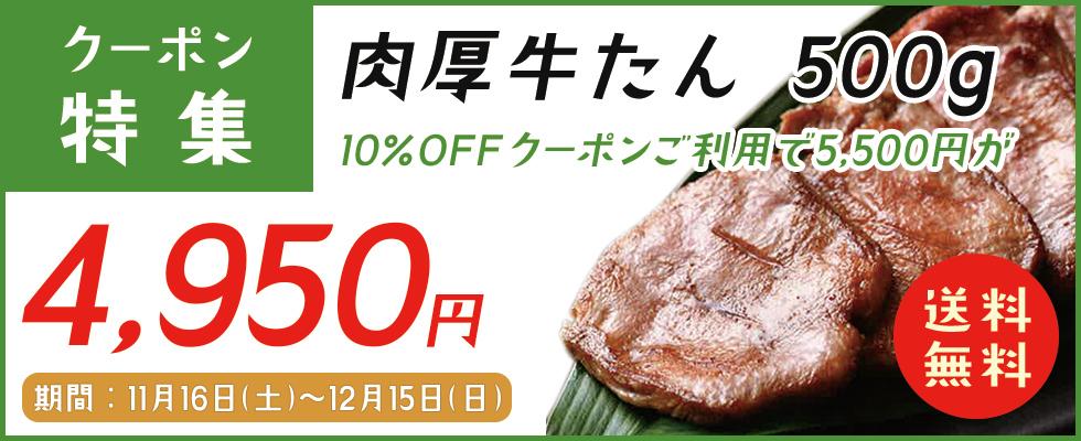 牛たん500gで使える10%OFFクーポン