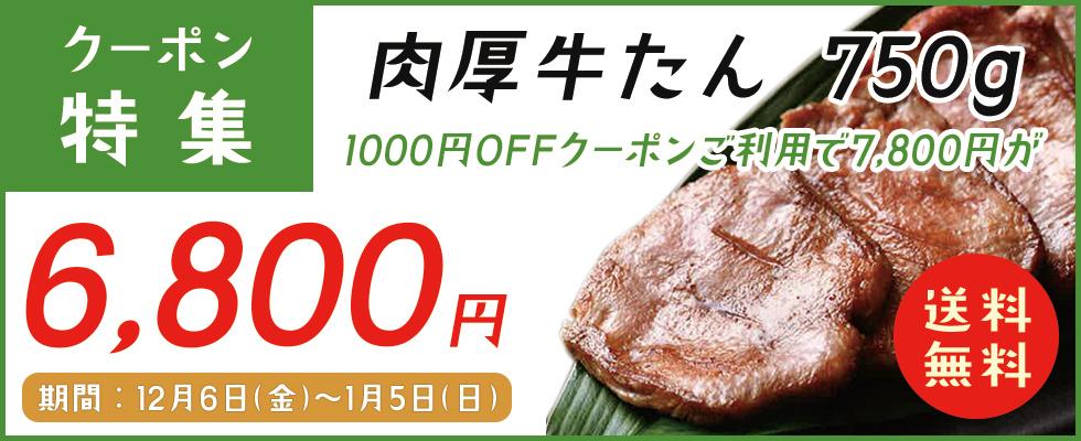 牛たん750gで使える1000円OFFクーポン