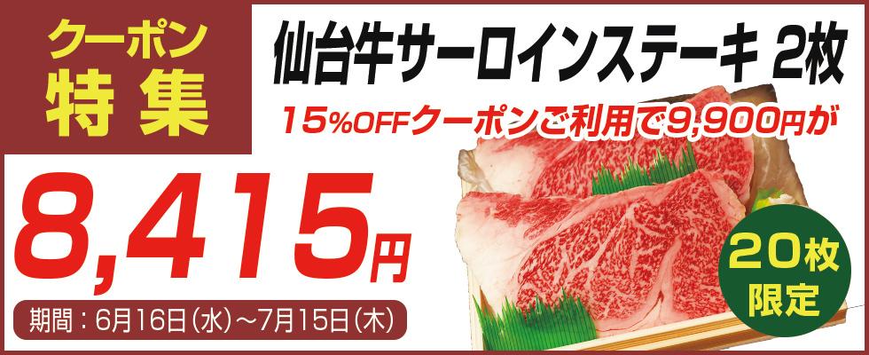 仙台牛サーロインステーキ2枚で使える15%OFFクーポン