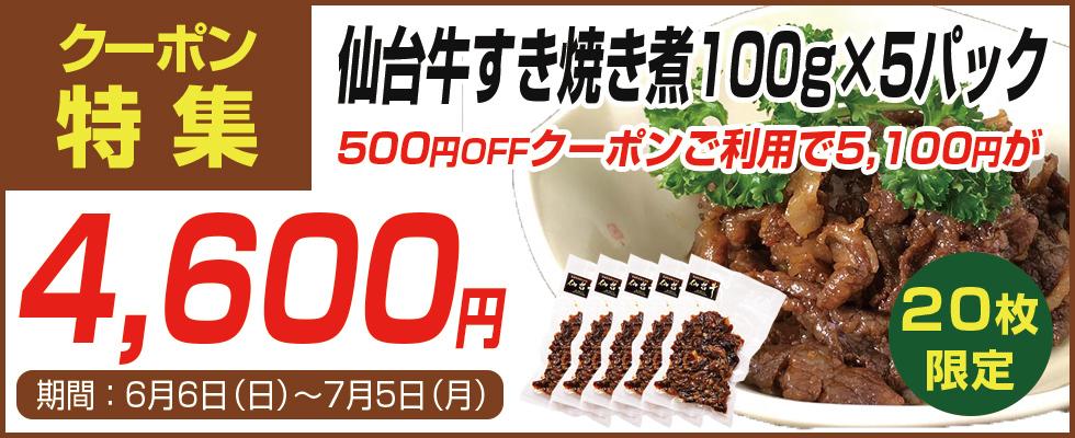 すき焼き煮5パックで使える500円OFFクーポン