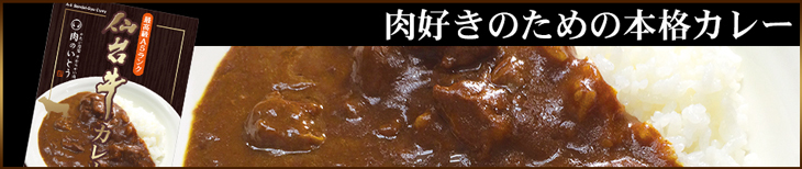 仙台牛カレー