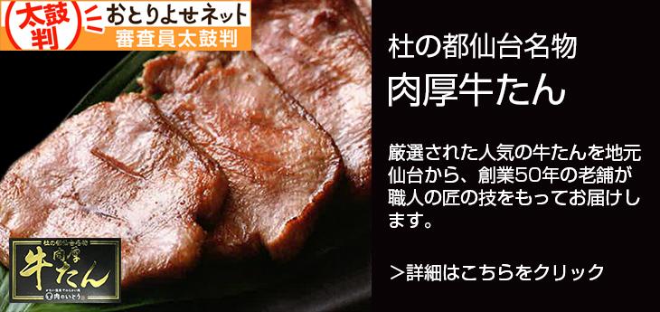 肉厚牛たん