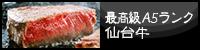最高級A5ランク仙台牛