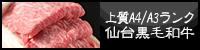 上質A4/A3ランク仙台黒毛和牛