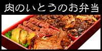 肉のいとうのお弁当