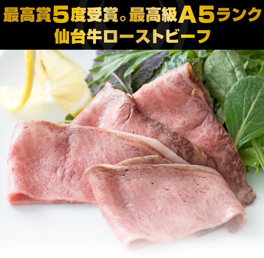 最高級A5ランク仙台牛 特製ローストビーフ