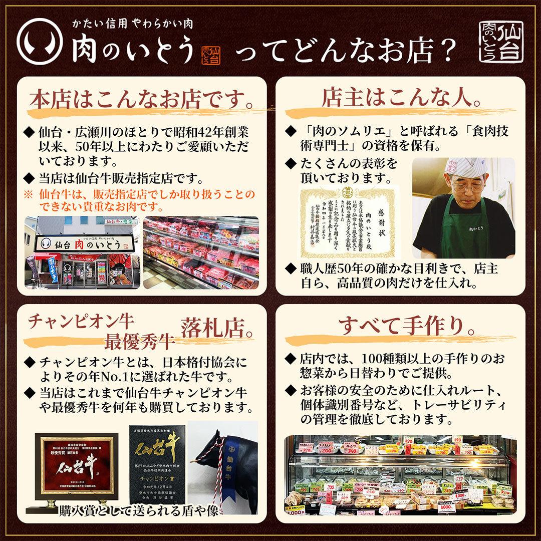 肉のいとうってどんなお店?創業50年の仙台牛老舗です