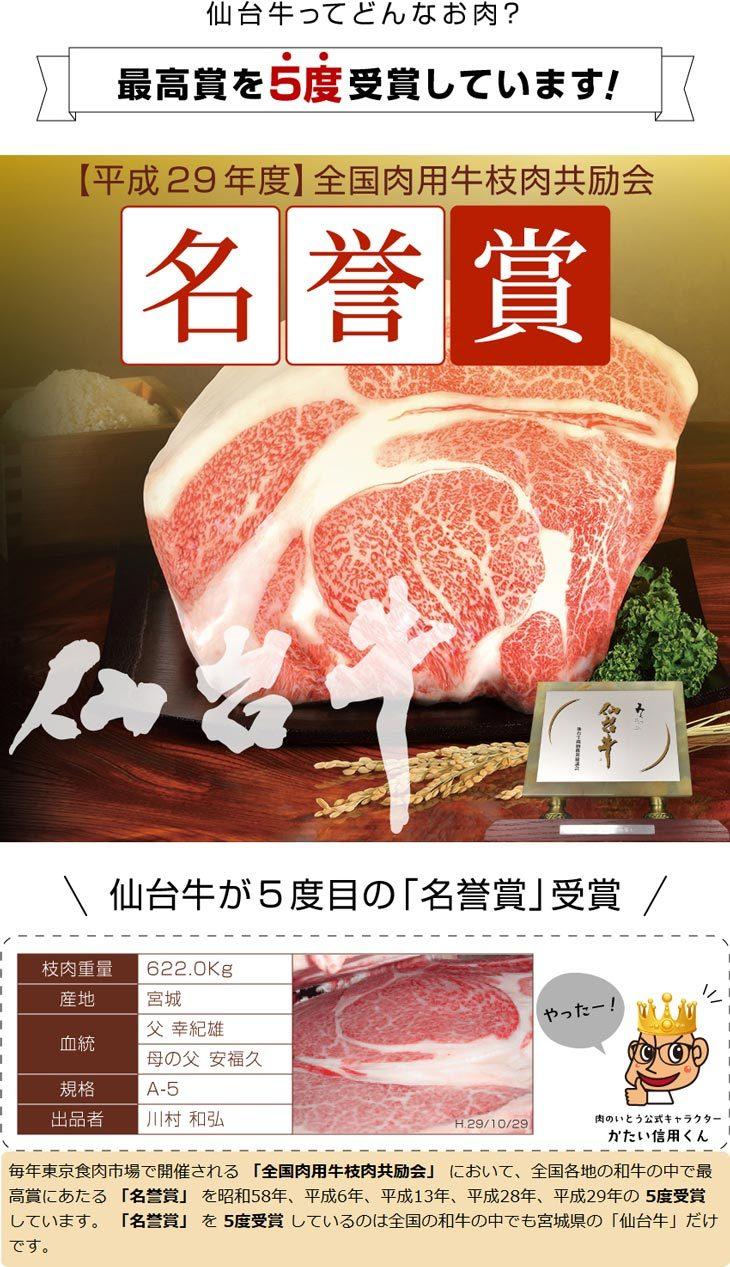 日本で唯一のA5・B5限定牛