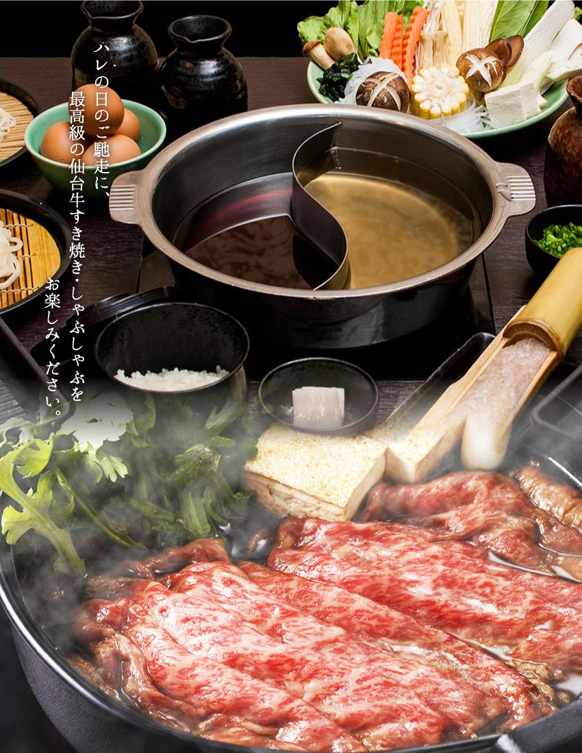 ハレの日のご馳走に、最高級の仙台牛すき焼き・しゃぶしゃぶをお楽しみください。