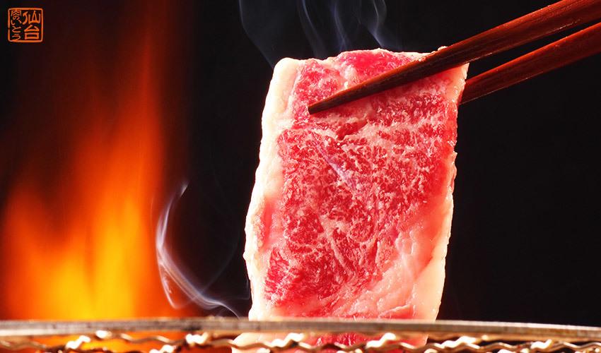 仙台牛の焼き肉