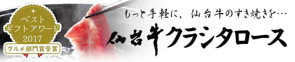 仙台牛クラシタロース