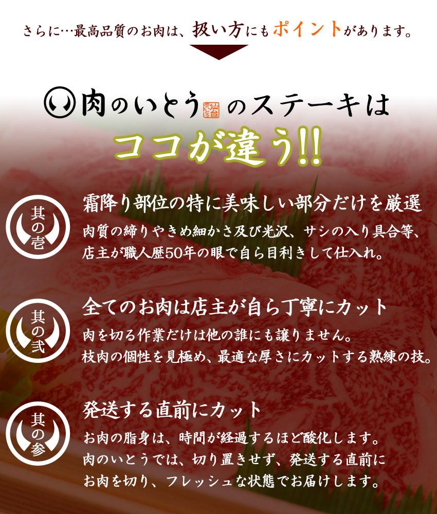 肉のいとうの仙台牛サーロインはココが違う