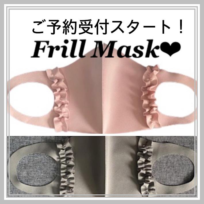 フリルマスク★