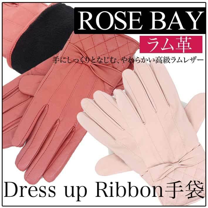 ★リボンラム革手袋★