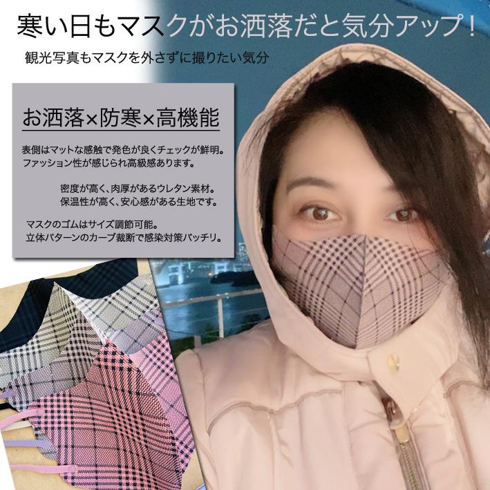 ★コーディネート・マスクセット★