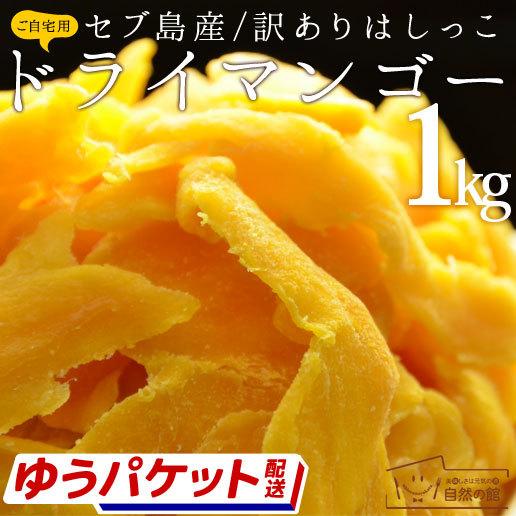 ドライマンゴー1kg