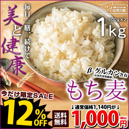 アメリカ産もち麦1kg