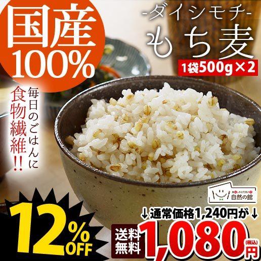 国産もち麦1kg