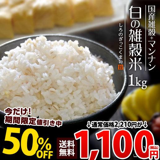 白の雑穀1kg