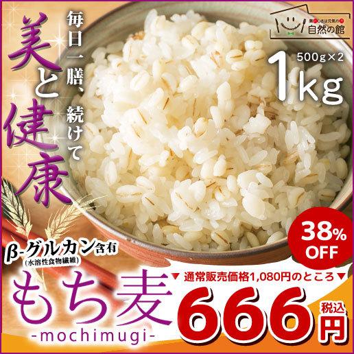 もち麦1kg