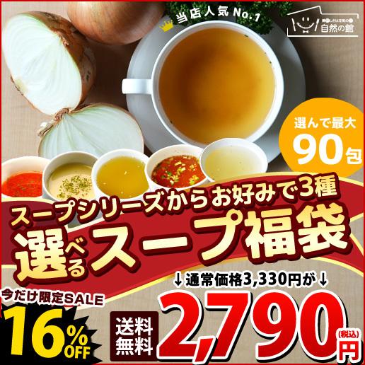3個選べるスープ