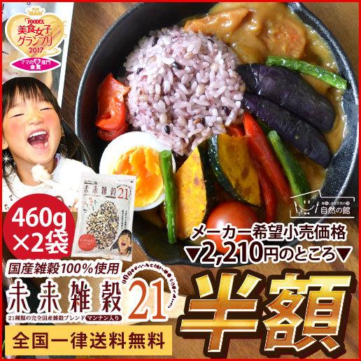 未来雑穀1kg