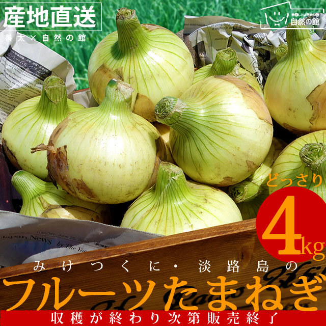 淡路島産フルーツたまねぎ
