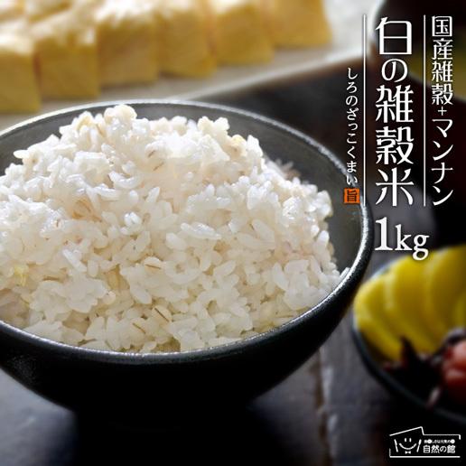 白の雑穀米1kg