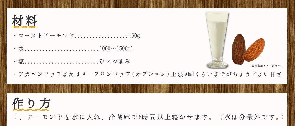 無添加素焼きアーモンド