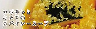 カボチャとキヌアのスパイシースープ