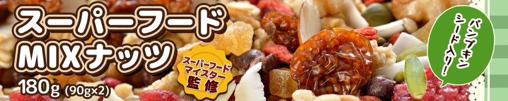 スーパーフードミックスナッツ