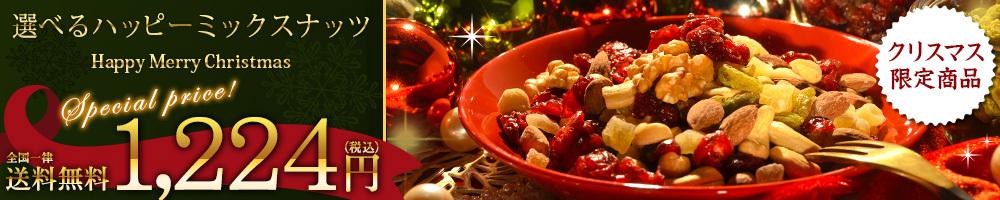 クリスマスナッツ