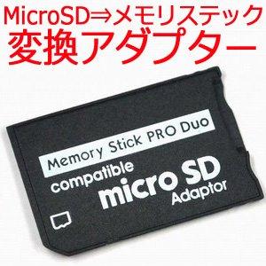 ~送料無料~microSD マイクロSD カードmicroSDHC カードrarr Memory Stick メモリースティックメモステMS PRO DUO 変