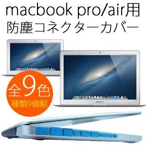 ~送料無料~Macbook pro air 用防塵コネクターカバーMagSafe 電源ポート端子USB ポート端子Thunderbolt ポート端子SD カード